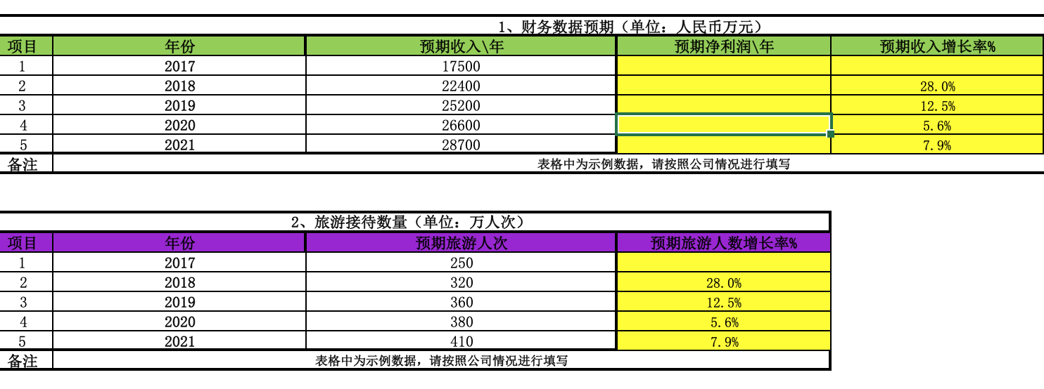 WX20190613-163612@2x.png