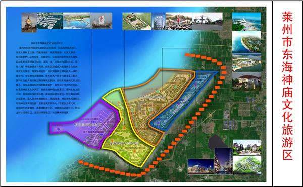 东海神庙文化旅游度假区规划图.jpg